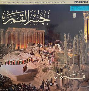 RARE ARABIC FOLK LP FAIRUZ BRIDGE OF THE MOON VOL 2 OG LEBANON PARLOPHONE 1962