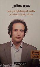 هامش الديمقراطية في مصر.....عمرو حمزاوي