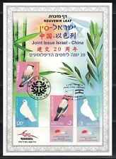 Israe Souv.Sht.Overprt-China-20YearsOfDiplomaticRelations-w/BirdsOnStamps MNH