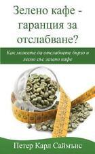 Zeleno Kafe - GaranciJa Za Otslabvane? : Kak Mozhete Da Otslabnete B Rzo I...