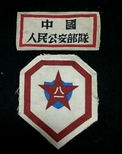 1955's series China Armed Police Force (CAPF) Patch,Set.