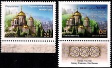 ISRAEL & RUSSIA JOINT ISSUE 2017 - GORNY CONVENT - BOTH STAMPS WITH TABS - MNH