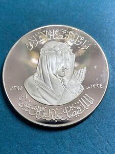 1970 (AH1390) SAUDI ARABIA - KING FAISAL BIN SAUD - 2 Oz SILVER PROOF MEDAL