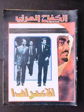 الكفاح العربي Al Kifah Al Arabi السعودية Saudi Arabia Arabic Magazine 1981