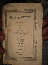INDIA RARE - STRIYON KE VYAYAM [ WOMEN'S YOGA ] PT. GANESH DATT SHARMA IN HINDI