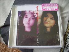 a941981 Anita Mui Sealed 2017 4 Japanese Songs CD 梅艷芳