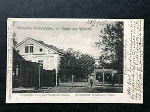 Ventspils Windau Wentspils Lettland Kurland Kurzeme, Abt. der Reichsbank um 1900