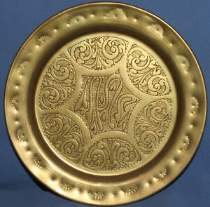 VINTAGE ISLAMIC FOLK HAND MADE ORNATE FLORAL WALL HANGING BRASS PLATE