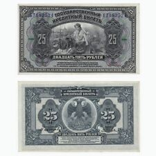 More details for russia - east siberia 25 rubles banknote - p ref: s1248 - unc.