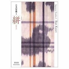 Japanisch Textiles : Ikat Kasuri: Spitze 1