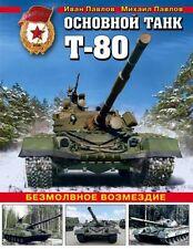 T-80. Russian Main Battle Tank Story hardcover book