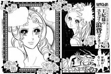 LADY OSCAR ROSE VERSAILLES 2013 Marie Antoniette MAGNET Riyoko Ikeda ARAKI JAPAN