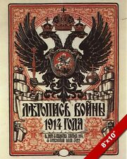 CREST OF RUSSIA 1914 WWI WAR PROPAGANDA POSTER PAINTING REAL CANVASART PRINT