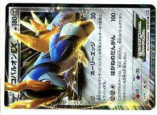 POKEMON JAPANESE HOLO N° 049/070 COBALION EX 1ed Plasma Gale 180 HP Attack 100