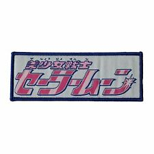 Sailor Moon - Japanese Logo patch