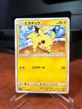 Pokemon TCG Japanese - Pikachu 014/055 Common - SM9a - NM