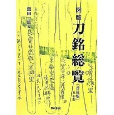 Japanese Sword Name Overview Reference Book