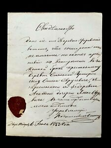 1853 RUSSIAN EMPIRE Slaves Marriage Permission