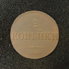 1838 2 KOPEKS OLD RUSSIAN IMPERIAL COIN - ORIGINAL