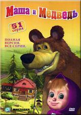 MASHA I MEDVED 51 EPISODES RUSSIAN CARTOONS MULTIKI MASHA AND THE BEAR DVD NTSC