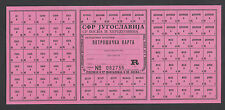 YUGOSLAVIA  ND1980's  RATION CARD R for bread, sugar, meat,fat,tobacco - Serie A