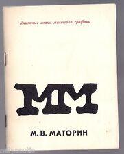 Bookplate artists graphics. M.V.Matorin 1976