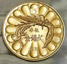 Very Rare Japan Emperor Golden Wedding Phoenix Large Medal in Presentation Case