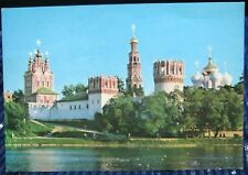 Russia Moscow from River - posted