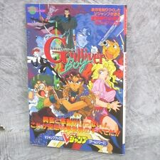 GULLIVERBOY Gulliver Boy Boy Guide PC Engine Book VJ*