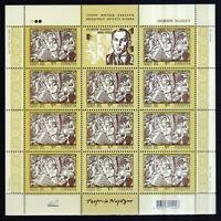 Ukraine 2006 postfrisch Bogen MiNr. 769  120. Geburtstag von Georgij Narbut