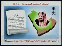 SAUDI ARABIA SCOTT# 833 MICHEL# BL 11 MINT NEVER HINGED AS SHOWN