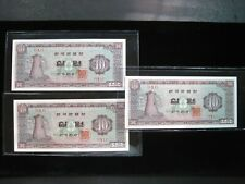 Korea South 10 Won Nd 1962 - 1965 Same Pack Block {151} 3x 74# Money Banknote