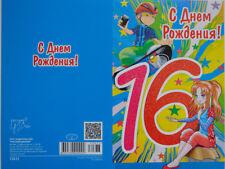 Russische Grußkarte Zum Geburstag С днем рождения 16 лет