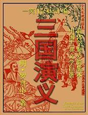 Romance of the Three Kingdoms - Chinese, Guan-Zhong 9781300402138 New,,