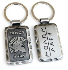 Ar-15 tactical military Spartan Molon Labe 300 Sparta Keychain come and take