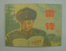China Comic Strip in Chinese Leifeng