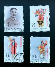 PRC.china stamp .C94 .short set ,Used,Cto .see scan & description.