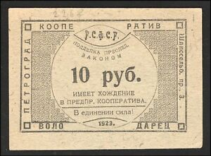 """R.S.F.S.R. 10 Roubles 1923, Petrograd, Cooperative """"Volodarets"""", 95*68mm., aUNC"""