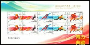 China 2020-25 Beijing 2022 Winter olympic Game ice-sports sheetlet