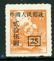 China 1951 PRC Definitives SC8 $25 Train MNH R591