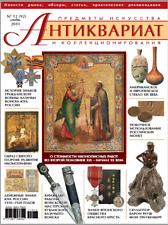 ANTIQUES ARTS & COLLECTIBLES MAGAZINE #92 Dec2011_ЖУРН. АНТИКВАРИАТ №92 Дек.2011
