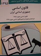 Persian Farsi Iranian Iran Constitution Law Book B2317 کتاب قانون اساسی ایران