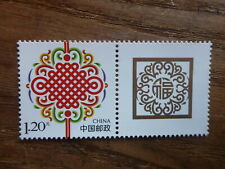 CHINA 2018 NEW YEAR MINT STAMP