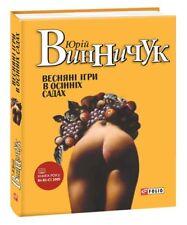 In Ukrainian book - Folio - Весняні ігри в осінніх садах - Юрій Винничук