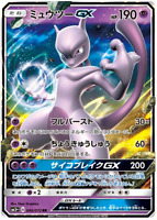 Pokemon Card Japanese - Mewtwo GX RR 040/072 SM3+ MINT