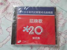 a941981 Germany CD 五六十年代 紅歌星 成名曲 精選 招牌歌 Volume 4 Chang Loo Mona Fong