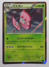 Vivillon (Pink) HOLO - 008/060 XY1 Collection X - Rare JAPANESE Pokemon Card