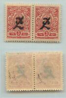 Armenia 🇦🇲 1919 SC 92a MNH, pair. d4969