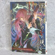 UMINEKO NO NAKU KORO NI Episode 2 4 Manga Comic KEI NATSUMI Japan Book SE748*