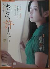 AVH1025 Namiki Toko Japanese Idol Promotional DVD Release Poster